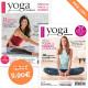 Pack Yoga Journal Hors série spécial yoga à la maison N°1 et N°2